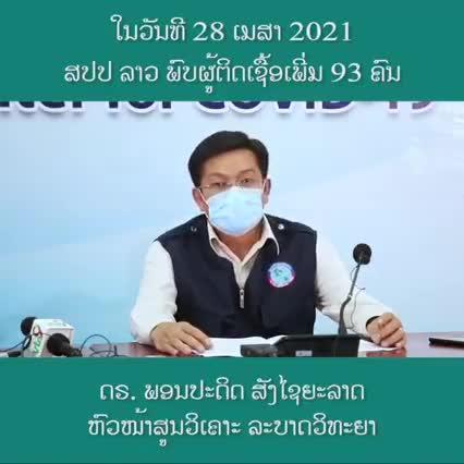 Video: ໃນວັນທີ 28 ເມສາ 2021 ສປປ ລາວ ພົບຜູ້ຕິດເຊື້ອເພີ່ມ 93 ຄົນ